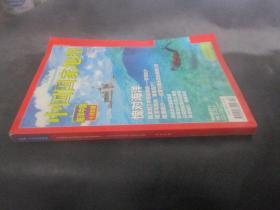 中国国家地理 2010年第10期