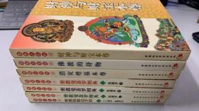 佛教小百科 密教曼茶罗图典(二)胎藏界上中下3册、消灾增福本尊、佛教的持物、财神与财宝本尊、密教的修法手印 上