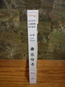 42集电视剧舞乐传奇样片21dvd未删减版出售主演:秋瓷炫、林更新、于荣光、