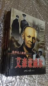 世界名人画传:艾森豪威尔--上下【最新图文版精装2004年一版一印】