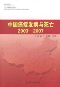 中国癌症发病与死亡2003-2007