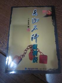 寿山石种纵横谈