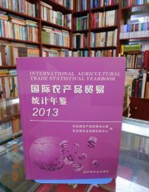 国际农产品贸易统计年鉴(2013)