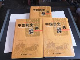 中国历史辞典(全三册 16开 精装)自然旧:带原箱