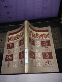 汉字的源和流.