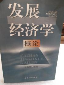 作者夏振坤签名本《发展经济学概论》一册