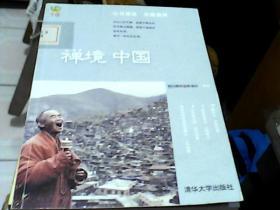 乐游中国:禅境中国