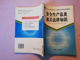 安全生产法及相关法律知识【实物拍图 扉页有章】