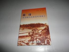 黄烽--来自闽东的新四军老战士