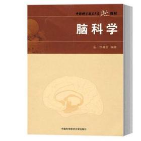现货正版 脑科学 徐耀忠 中国科学技术大学出版社 2008年9月1版1印