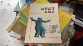 精简杨氏太极拳(五分钟套路)   店3
