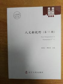 人文新视野(第11辑)