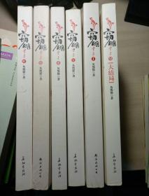 窃明1-6 【全六册】