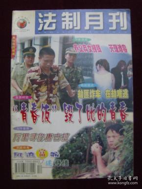 法制月刊2000年第12期(馆藏)