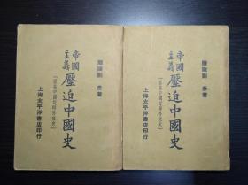 《帝国主义压迫中国史》(原名中国近时外交史)1928年出版,2册全