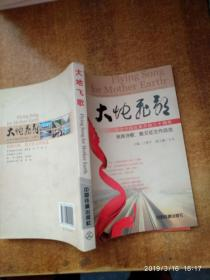 大地飞歌——纪念中国改革开放三十周年铁路诗歌、散文作品选