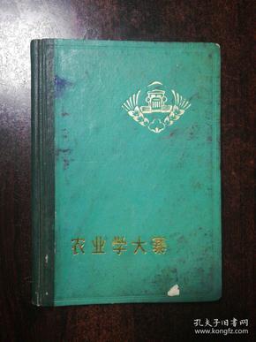 农业学大寨 日记本