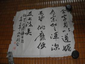 温州邱朝剑书法一张:录黄道周论书句(41X48)CM【永久包真】