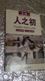 【人之初】意林——135个童年故事 135次温暖的感动