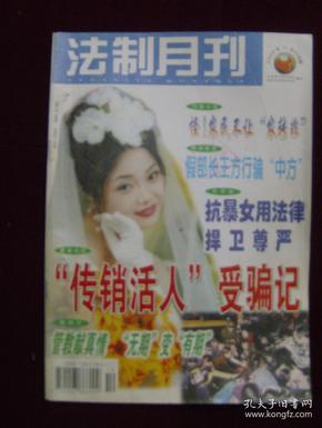 法制月刊2000年第10期(馆藏)