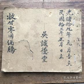 光绪十九年元月~民国十九年正月【吴诚德堂】茶帐本