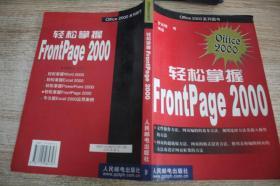 轻松掌握FRONTPAGE 2000