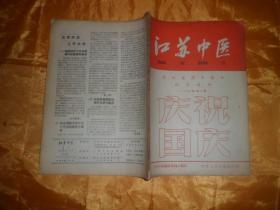 江苏中医 庆祝建国十周年纪念特刊(1959年第9期)