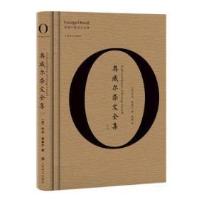 奧威爾雜文全集(上下)(精)