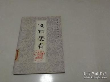 新校注陈修园医书-女科要旨(1版1印)