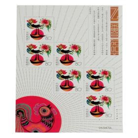 2005年鸡年邮票小版票   中国集邮总公司