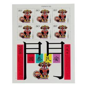 2006年生肖狗年邮票小版票 中国集邮总公司