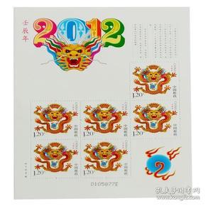 2012龙年小版票 第三轮生肖龙年邮票小版票
