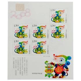 2008年鼠年小版票 第三轮生肖鼠年邮票小版票