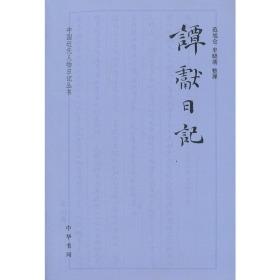 谭献日记--中国近代人物日记丛书