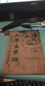 大学生素描(中华民国二十六年