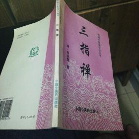 三指禅-------明清中医临证小丛书