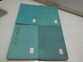 本草纲目 校点本 全四册 均为16开一版一印