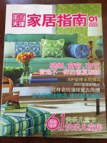 家居指南2007年(创刊号)