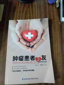 肿瘤患者之友(2017年8月出版)