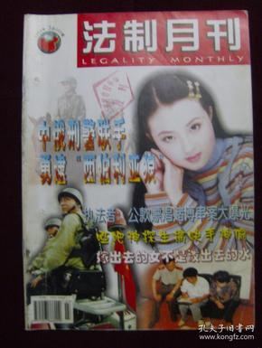 法制月刊2000年第3期(馆藏)