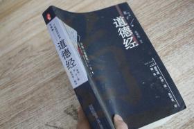 万卷楼国学经典(升级版):道德经