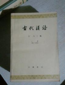 古代汉语,全4册