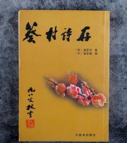 国际儒商学会会长、著名文学评论家 潘亚暾 2005年 签赠《葵村诗存》一册(儒商出版社 2004年一版一印)  HXTX101489