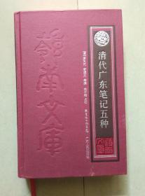 清代广东笔记五种 精装本