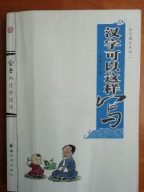 舍之国学系列2:汉字可以这样写