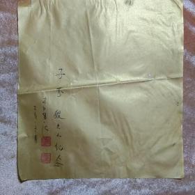 李双江签名盖章