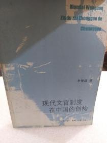 三联书店版《现代文官制度在中国的创构》一册