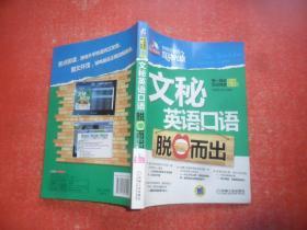 文秘英语口语脱口而出(附CD-ROM互动光盘1张)