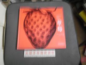 启发精选国际大师名作绘本:草莓