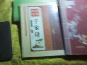 千家诗(全彩绘 注音版 无障碍阅读)\唐诗三百首-国学启蒙经典(2本合售)